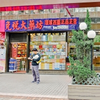 Pharmacy/convenience store