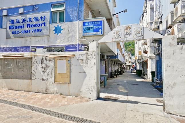 South Beach à la Cheung Chau