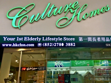 The first store we saw in Hong Kong. So very apropos!